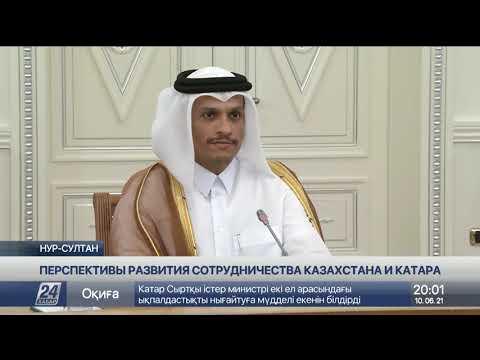 Президент РК принял заместителя Премьер-министра – министра иностранных дел Катара
