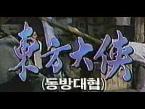 동방대협 - 199…