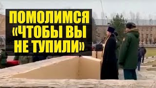 Ложь и маразм от РПЦ усиливаются. Молитва «Чтобы вы  не тупили»
