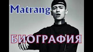 Matrang (Матранг) – биография, личная жизнь, дети, жена, фото.