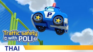 โรโบคาร์ โพลิ เดินทางปลอดภัยกับโพลิ   #14.ตอน อย่าเล่นในลานจอดรถ
