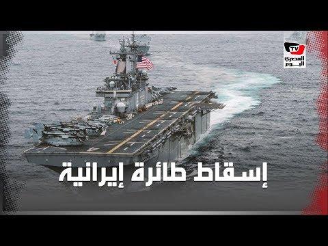 هكذا ردت إيران على إعلان أمريكا بإسقاط طائرتها