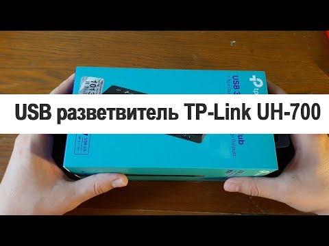 Распаковка и обзор USB разветвителя TP LINK UH-700
