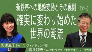 [河添恵子さん・馬渕睦夫さん] 新秩序への地殻変動とその裏側・確実に変わり始めた世界の潮流