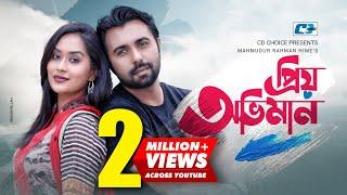 Priyo Oviman   প্রিয় অভিমান   Apurba   Zakia Bari Momo   Papia   Hime   Bangla Romantic Natok