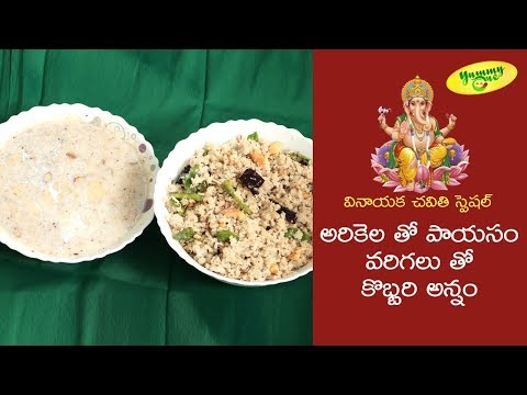 Arikela Payasam and Kobbari Annam with Varigale Recipe | Teluguone Food