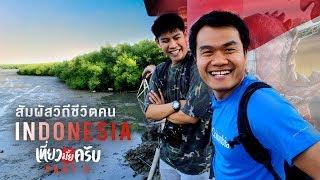 เที่ยวมั้ยครับ EP.11 สัมผัสวิถีชีวิตของคนอินโดนีเซีย (Part 3/3)