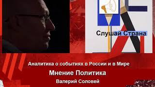 Валерий Соловей  Падение Единой России