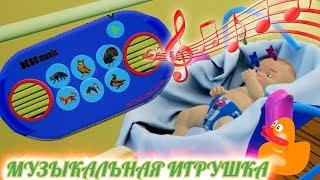 УЧИМ ЗВУКИ МУЗЫКАЛЬНАЯ ИГРУШКА СИМУЛЯТОР МАМЫ детский летсплей #10