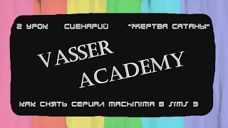 Как снять сериал Machinima в sims 3 / 2 урок / Сценарий / Жертва сатаны
