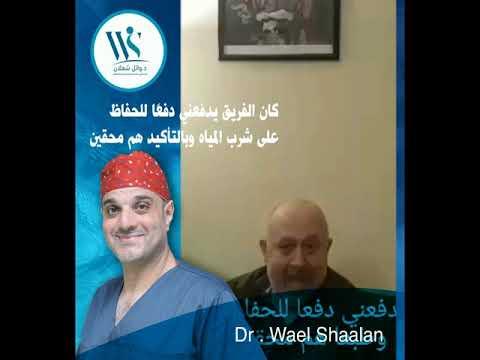 بشار من كندا بيحكي تجربته بعد عملية تكميم المعدة مع دكتور وائل شعلان