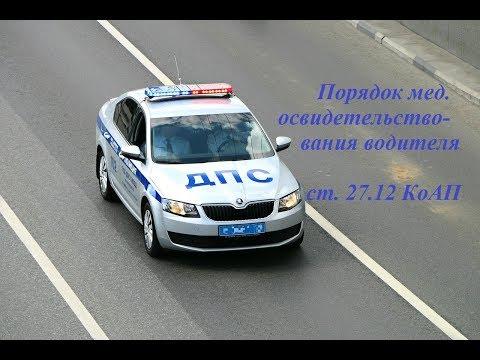 Ст. 27.12 КоАП РФ. Порядок мед. освидетельствования водителей на состояние опьянения.
