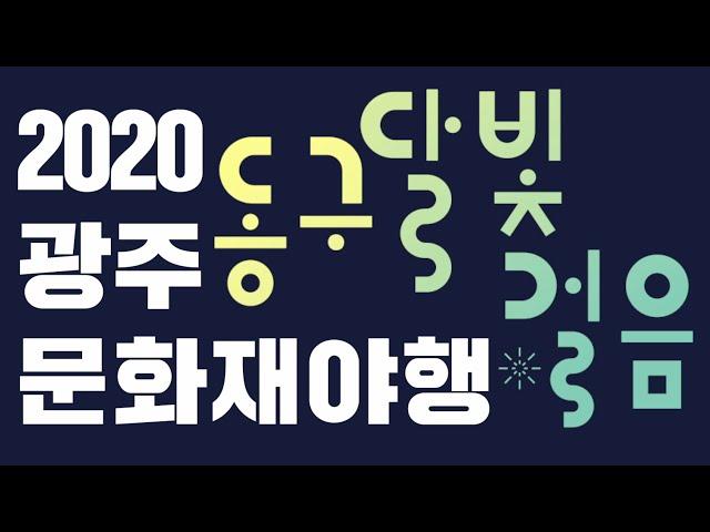 [달빛걸음] 광주야경맛집