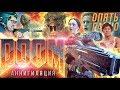 Видеообзор Doom: Аннигиляция от  TerlKabot channel