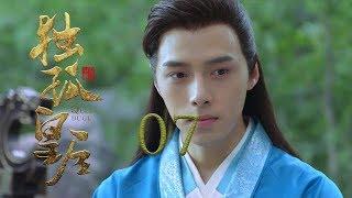獨孤皇后 07 | Queen Dugu 07(陳喬恩、陳曉、海陸等主演)