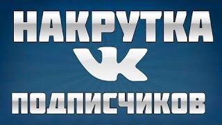 Баг Втопе, 10000  подписчиков накрутка  вконтакте,ютуб,
