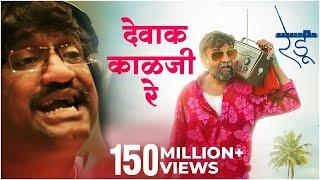 Gambar cover देवाक काळजी रे | Dewak Kalaji Re | Video Song | Ajay Gogavale | Vijay Gavande | Redu Marathi Movie