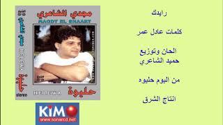 اغاني حصرية مجدي الشاعري رايدك تحميل MP3