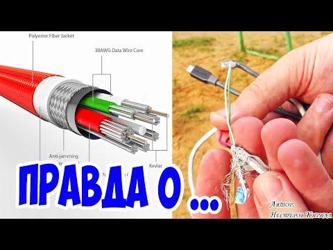 Вандальный тест лучших USB кабелей от Кирилла