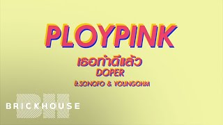 เธอทำดีแล้ว - DOPER ft. SONOFO & YOUNGOHM [PLOYPINK COVER]