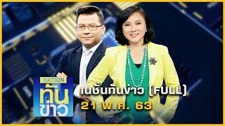 เนชั่นทันข่าว | 21 พ.ค. 63 | FULL | NationTv22