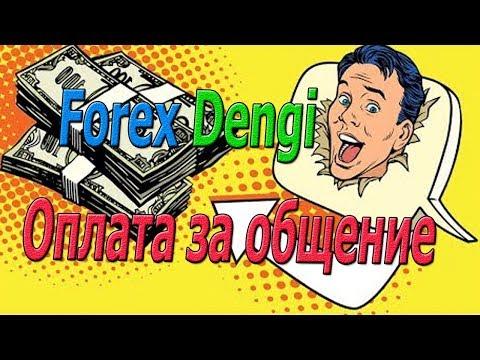 Forex Dengi заработок на общении на форуме трейдеров