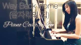 Way Back Home (잠자리의 집) - SHAUN - Piano Cover by Fx_licia