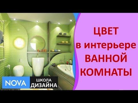 Дизайн интерьера | Цвет в интерьере ванной комнаты | Советы | Школа дизайна NOVA