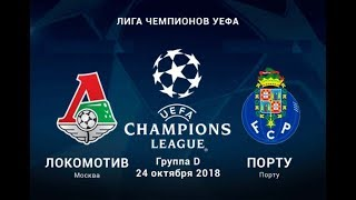 FIFA 19 Локомотив Порту Лига Чемпионов 24.10.18