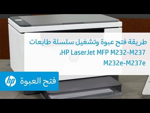 افتح عبوة سلسلة طابعات HP LaserJet MFP M232-M237، M232e-M237e   HP LaserJet   HP وشغلها