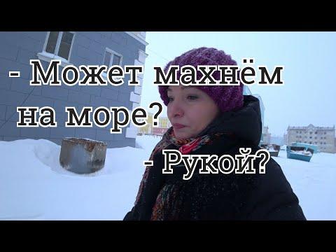 #Норильск l Северный отпуск l График отпусков утвержден l Норильск замело l Как убирают снег