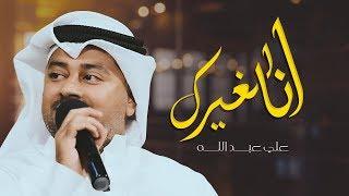 اغاني حصرية علي عبدالله - أنا لغيرك (جلسة)   2019 تحميل MP3