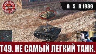 WoT Blitz - Не совсем легкий Т49 - World of Tanks Blitz (WoTB)