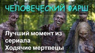 ХОДЯЧИЕ МЕРТВЕЦЫ / 8 сезон / Человеческий фарш