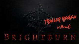 Brightburn Trailer Review in Bengali, ব্রাইটবার্ন  বাংলা রিভিউ
