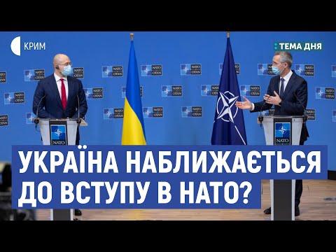 Україна наближається до НАТО | Джердж, Ташева | Тема дня