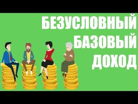 , title : 'Безусловный базовый доход. В чем его плюсы и минусы'