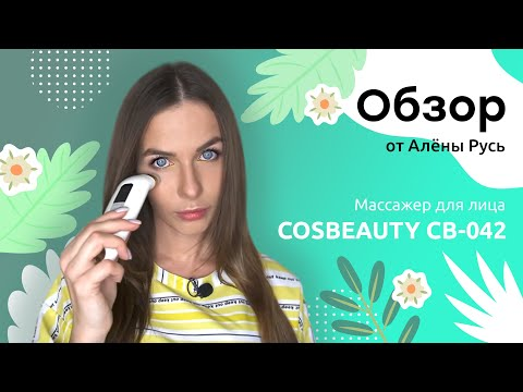 Обзор на Массажер для лица COSBEAUTY CB-042 Collagen Activating Device