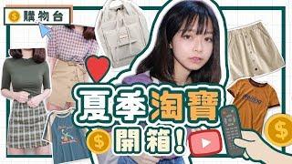 ▸ 淘寶開箱 夏季篇!♡ (3個袋/15件上身衫/8件下身衫)【🔎購物台】   肥蛙 mandies kwok