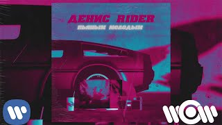 Денис RiDer - Пьяным, молодым | Official Audio