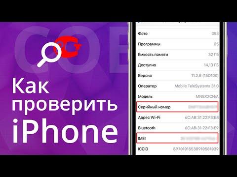 Проверяем подлинность iPhone по серийному номеру и как проверить айфон по IMEI