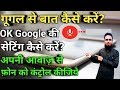 OK Google Ki Setting Kaise Kare | How To Enable Google Assistant In Hindi