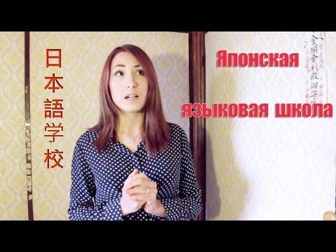 Японская языковая школа (подробно о системе обучения в Японии)