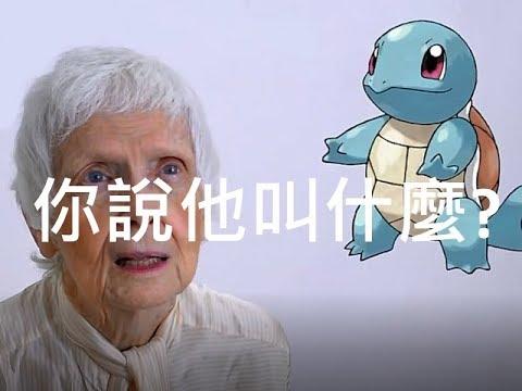 當91歲的老奶奶遇見了神奇寶貝