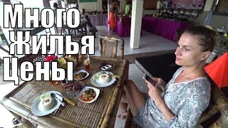 Бали 2019 Мега обзор Жилья Цены на Жильё Кута Убуд Букит Отдых