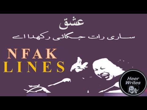 NFAK Athra Ishaq best ever