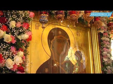 10 августа Ивантеевка отмечала  день Смоленской иконы Божьей Матери