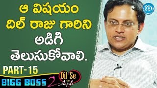 Bigg Boss 2 Contestant Babu Gogineni Exclusive Interview Part #15 || Dil Se With Anjali