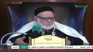 تفسير القرآن الكريم 94 / البقرة