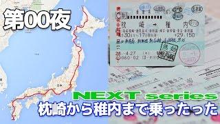 日本縦断6000km第00夜・九州枕崎から北海道稚内まで鉄道で行ってみた